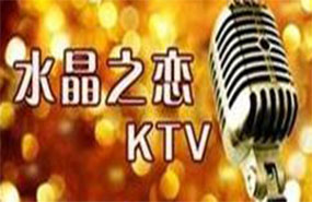 水晶之恋KTV