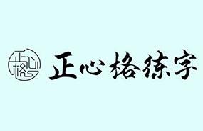 正心格练字