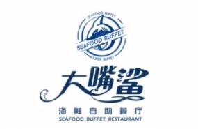 大嘴鲨海鲜自助餐