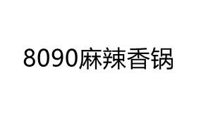 8090麻辣香锅