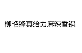 柳艳锋真给力麻辣香锅