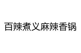 百辣煮义麻辣香锅