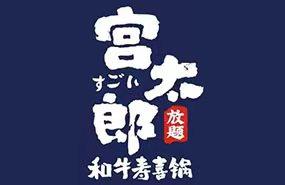 宫太郎和牛放题寿喜烧