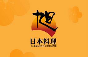割烹旭日本料理