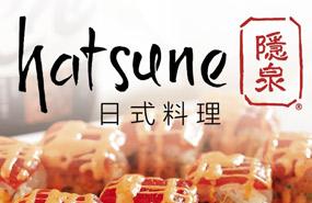 Hatsune隐泉日式料理
